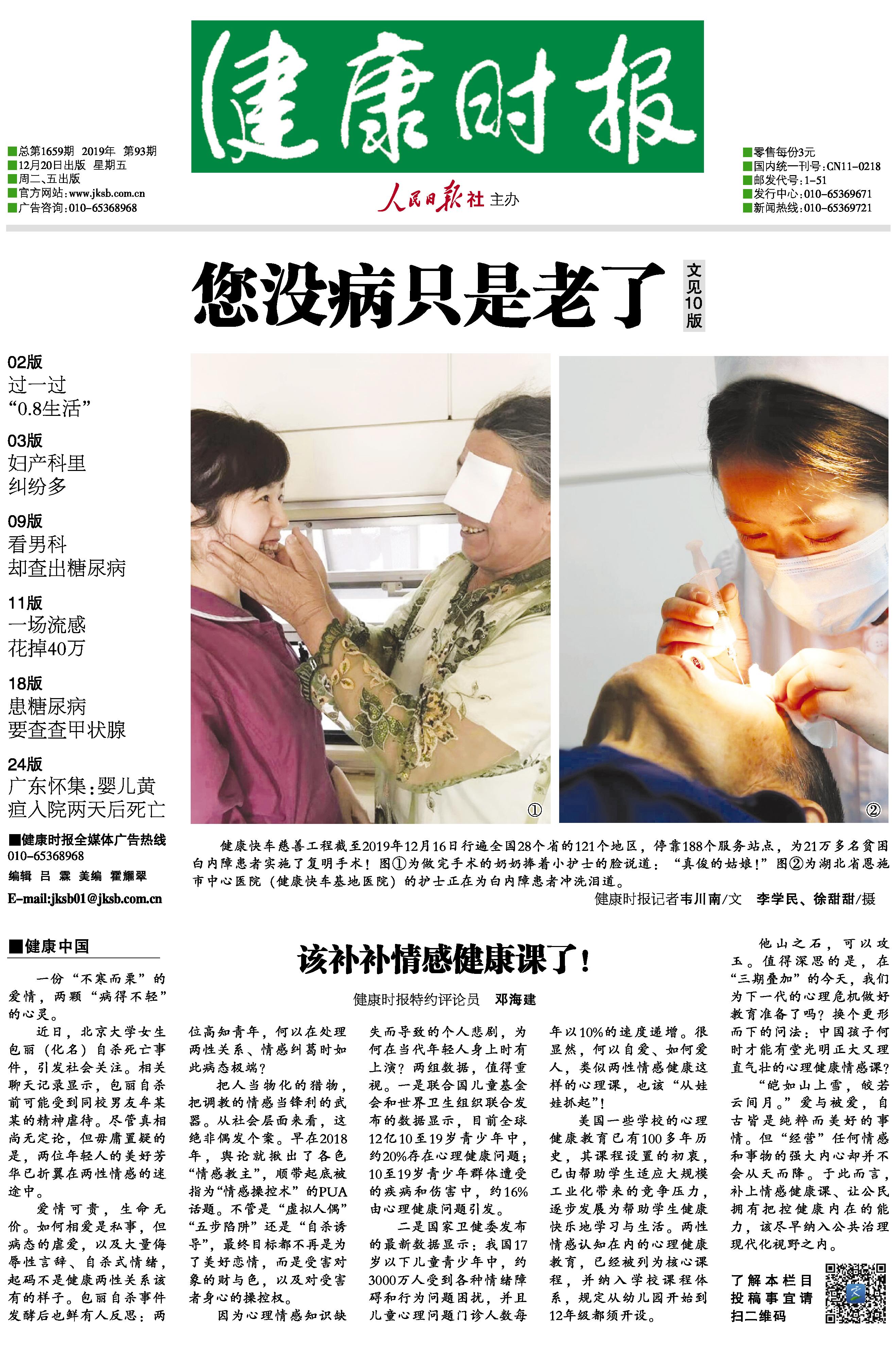 健康(kang)時報電(dian)子(zi)報