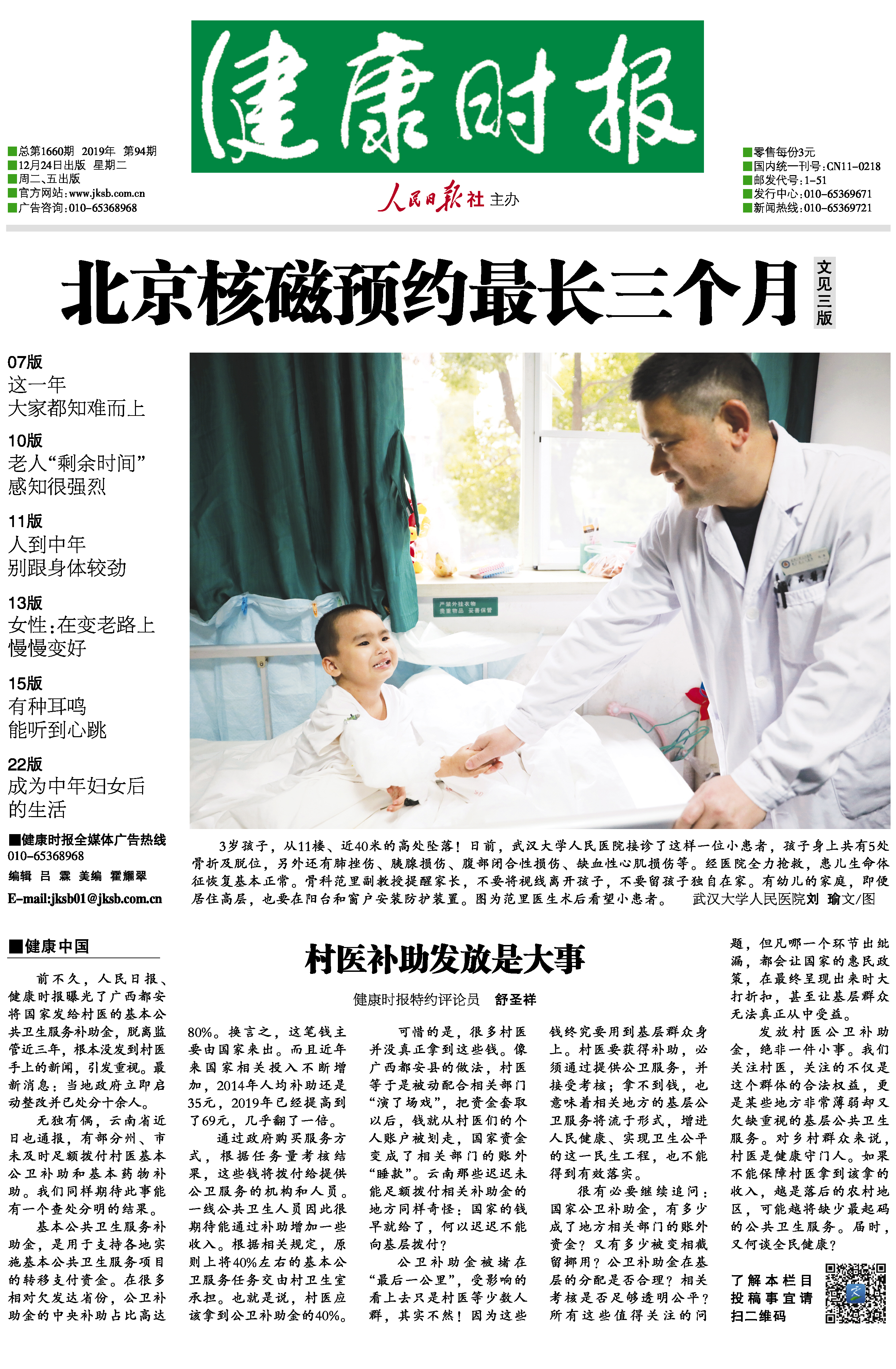 健康時報電子報