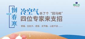 倒春寒(han),這四大疾病(bing)愛鑽空子