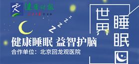 世界睡眠(mian)日︰健(jian)康睡眠(mian) 益(yi)智護腦(nao)