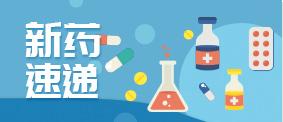 新(xin)藥(yao)速遞