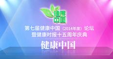 第七届健康中国论坛