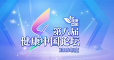 第八届健康中国论坛