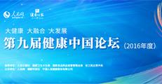第九届健康中国论坛