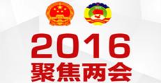 2016两会(医疗版)