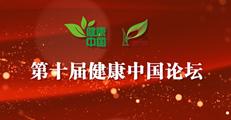 第十届健康中国论坛