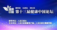 第十三届健康中国论坛