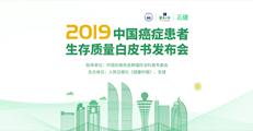 2019中国癌症患者生存质量白皮书发布会