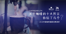 2018年中国咖啡健康消费调研