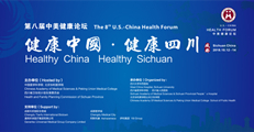 第八届中美健康论坛