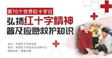 第70个世界红十字日