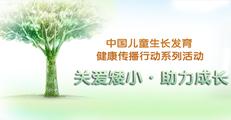 中国儿童生长发育健康传播行动