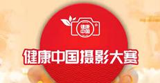 健康中国摄影大赛