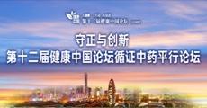 守正与创新第十二届健康中国论坛循证中药平行论坛