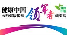 健康中国医药健康传播领军者训练营