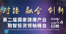 第二届国家健康产业融智投资领袖峰会