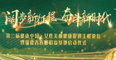 第二届健康中国女性美丽健康促进工程论坛