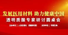 发展医用材料,助力健康中国——透明质酸专家研讨圆桌会
