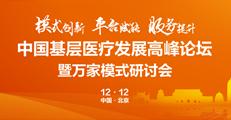 中国基层医疗发展高峰论坛