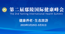 第二届鄢陵国际健康峰会