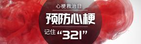 """心梗救治日︰預防心梗 記住""""321"""""""