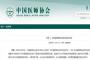 《中国医师执业状况白皮书》发布!这些数据带你看懂现状