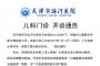 三个医生全病倒!天津海河医院儿科被迫停诊