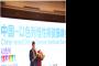 """""""中国-以色列慢性病医疗健康峰会""""在京召开"""