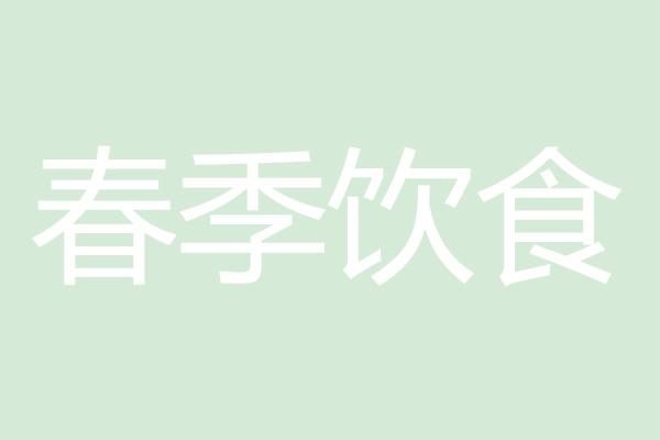 """春季饮食要""""四多四少"""""""