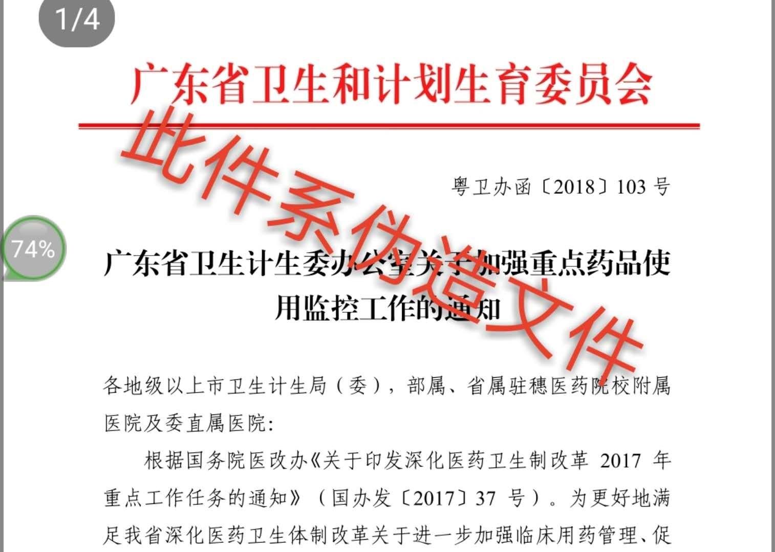 辟谣!广东卫计委声明未发布重点药品监控目录