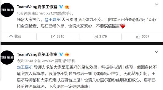 王嘉尔劳累送医治疗  过半网友存在过累