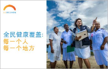 世界卫生日:我国卫生健康部门推动全民健康覆盖