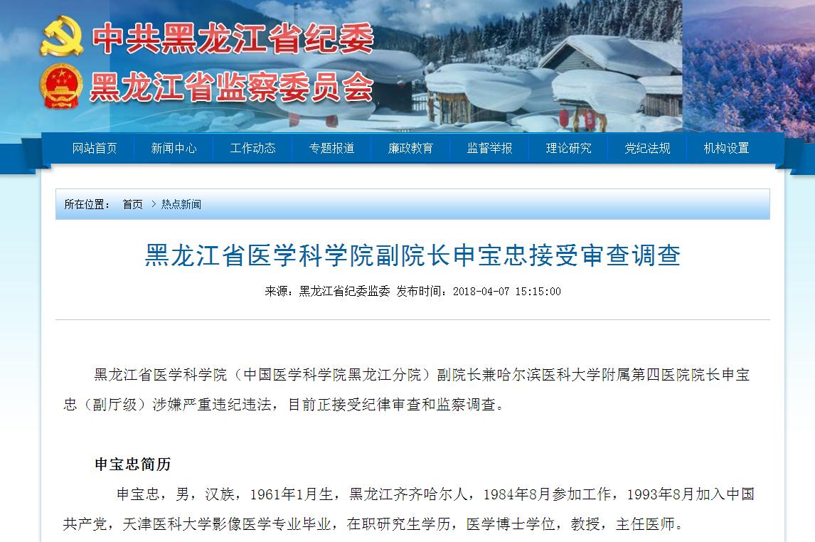 黑龙江省医学科学院副院长申宝忠接受审查调查!