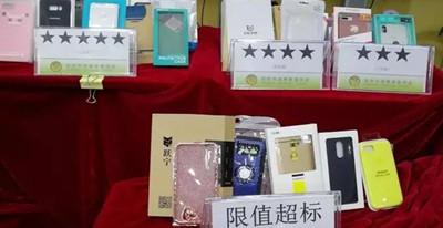 5款手机壳有毒有害物质超标 苹果、小米等产品上榜