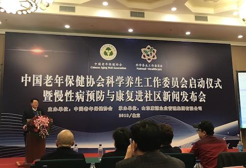 中国老年保健协会科学养生工作委员会在京成立