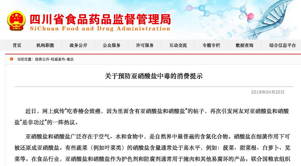香椿含亚硝酸盐吃了会致癌?四川食药局发布消费提示