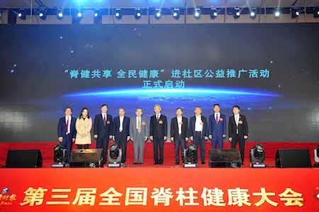 第三届全国脊柱健康大会在京召开