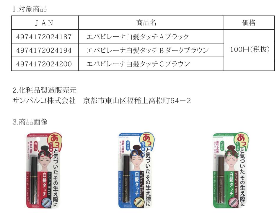 这款日本染发剂发现致癌物 200万产品被召回!