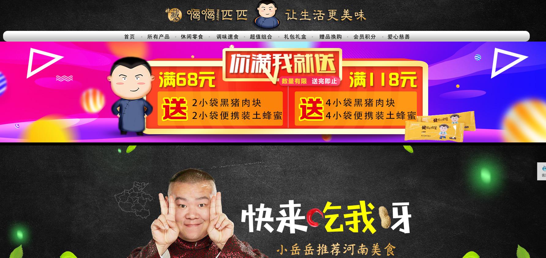 岳云鹏网店食品因菌落数超标上黑榜!