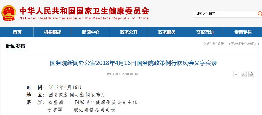 互联网医院迎利好!总理点名支持,马云、刘强东已投资