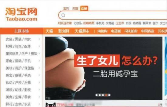 淘宝广告称多吃碱能生男孩?专家:酸女碱男不靠谱