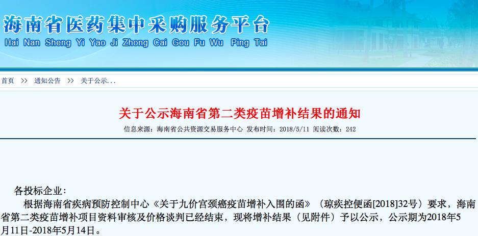 九价HPV疫苗海南中标1298/支 预计最快6月份上市