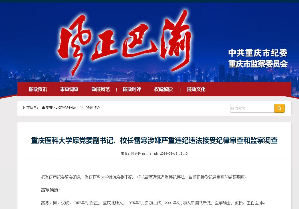 重庆医科大学原党委副书记、校长雷寒被查