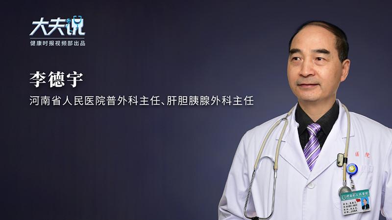 大夫说:胆结石不治易癌变