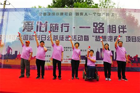 2018年全国助残日 公益徒步活动在京举行