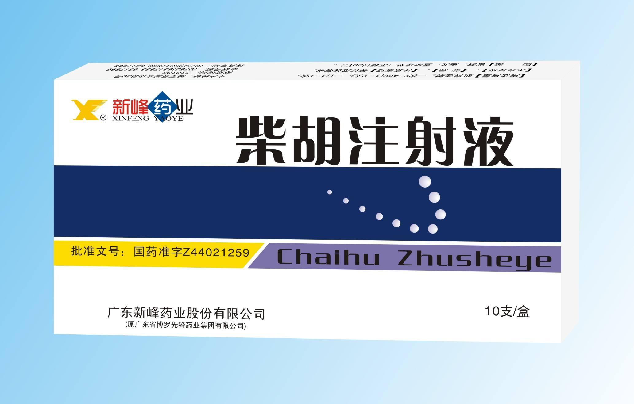 国家药监局:退烧针柴胡注射液禁儿童使用