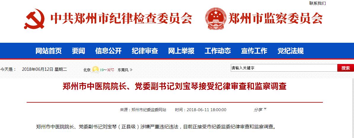 郑州市中医院院长涉嫌违纪违法被查!