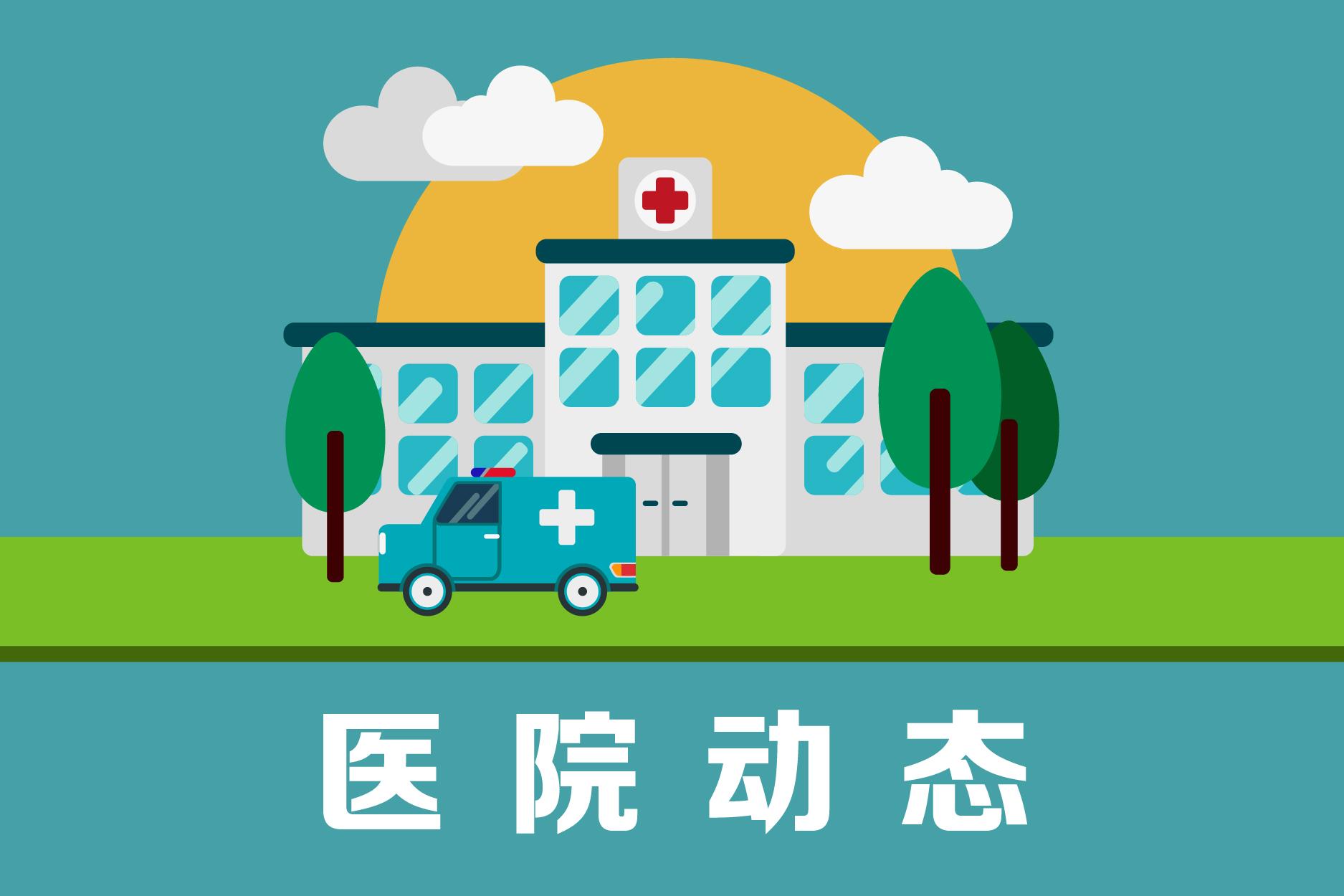 胎儿水肿、痛经……最新开诊的妇产专病门诊