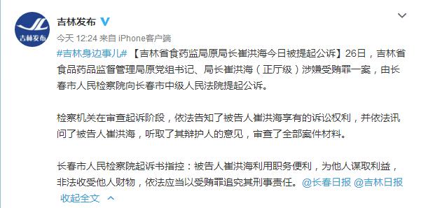 吉林省食药监局原局长崔洪海今日被提起公诉