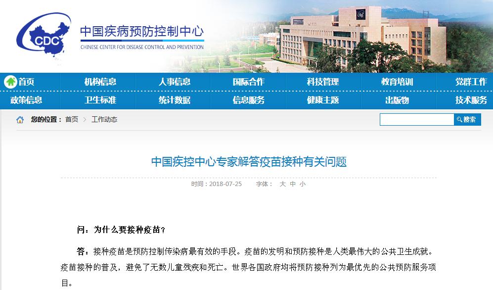 中国疾控中心回应补种:儿童百白破疫苗总剂次不超过5次